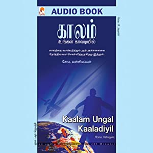 Kaalam Ungal Kaaladiyil Audiobook