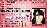 AKB48免許証 バレンタイン・キッス【菊地あやか】