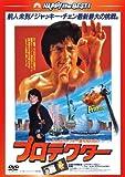 プロテクター〈日本語吹替収録版〉[DVD]