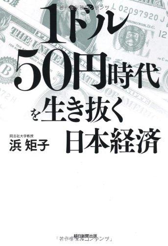 1ドル50円時代を生き抜く日本経済