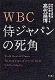 WBC 侍ジャパンの死角