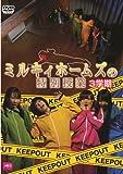 ミルキィホームズの特別授業 3学期 [DVD]