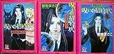 ホラーMシリーズ 呪いの招待状 コミック 全3巻完結セット (ホラーMコミック文庫)