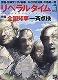 月刊 リベラルタイム 2009年 08月号 [雑誌]