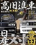 高旧進車 VOL.2―蘇る!!創世記VIPカー (SAN-EI MOOK)