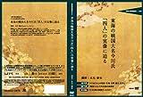 歴史探研講座005 東海の戦国大名今川氏「四人の実像に迫る」