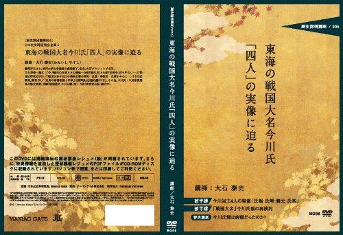 MG08 歴史探研講座005 東海の戦国大名今川氏「四人の実像に迫る」