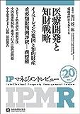 IPマネジメントレビュー20号