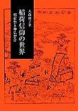 稲荷信仰の世界―稲荷祭と神仏習合