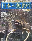 週刊 日本の魚釣り 2013年 2/27号 [分冊百科]