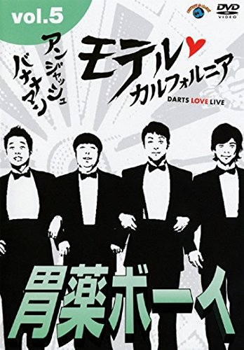 アンジャッシュ・バナナマン モテル・カルフォルニア DARTS LOVE LIVE vol.5