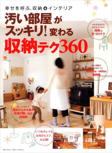 「汚い部屋」がスッキリ!変わる収納テク360―幸せを呼ぶ、収納&インテリア (別冊すてきな奥さん)