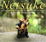 旅する根付 高円宮妃現代根付コレクション HaveNetsuke, Will Travel/H.I.H.Princess Takamado Contemporary Netsuke Collection (講談社ARTピース)