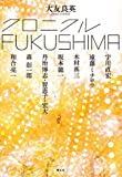 クロニクルFUKUSHIMA/書評・本/かさぶた書店
