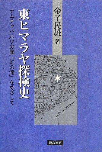 東ヒマラヤ探検史―ナムチャバルワの麓「幻の滝」をめざして