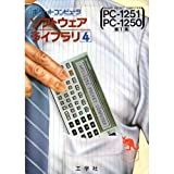 ソフトウェア・ライブラリ (4) シャープポケットコンピュータ(PC-1251/1250) 第1集