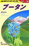 D31 地球の歩き方 ブータン 2007~2008