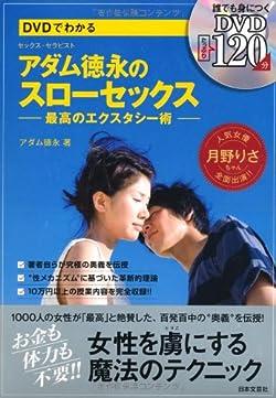 DVDでわかる アダム徳永のスローセックス 最高のエクスタシー術