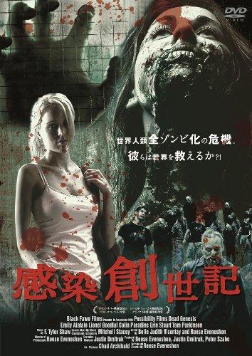 感染創世記 [DVD]    原題:DEAD GENESIS