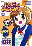 ふぁにぃみゅうじあむ 2 (2) (シリウスコミックス)
