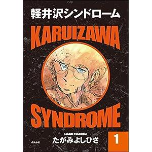 軽井沢シンドローム たがみよしひさ (1) (ぶんか社コミックス)