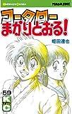 コータローまかりとおる!(59) (少年マガジンコミックス)