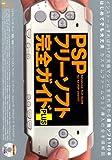 PSPフリーソフト完全ガイドPLUS (INFOREST MOOK PC・GIGA特別集中講座 282)