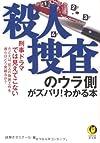 殺人捜査のウラ側がズバリ!わかる本 (KAWADE夢文庫)