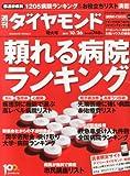 週刊 ダイヤモンド 2013年 10/26号 [雑誌]