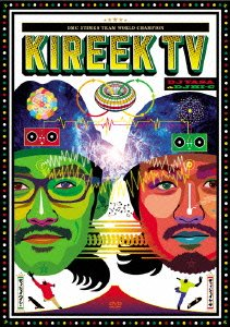 KIREEK TV [DVD]