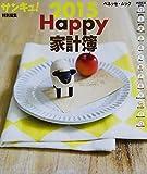 Happy家計簿 2015 (ベネッセ・ムック)