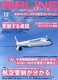 AIRLINE (エアライン) 2013年12月号