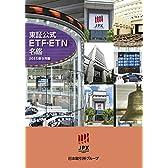 東証公式 ETF・ETN名鑑(2015年9月版)