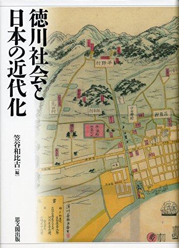 徳川社会と日本の近代化