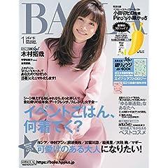 BAILA 表紙画像