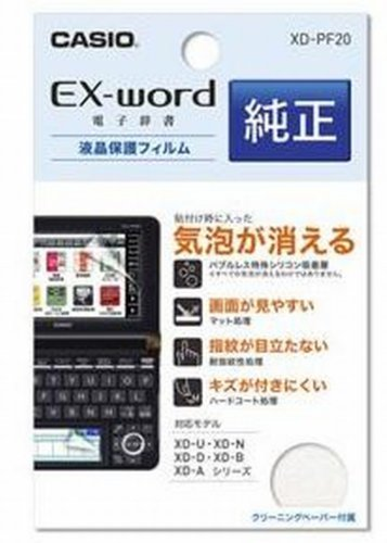 Film XD-PF20 EX-word CASIO electronic dictionary for protection