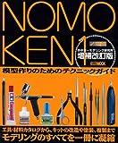 ノモ研 増補改訂版 (ホビージャパンMOOK 227)