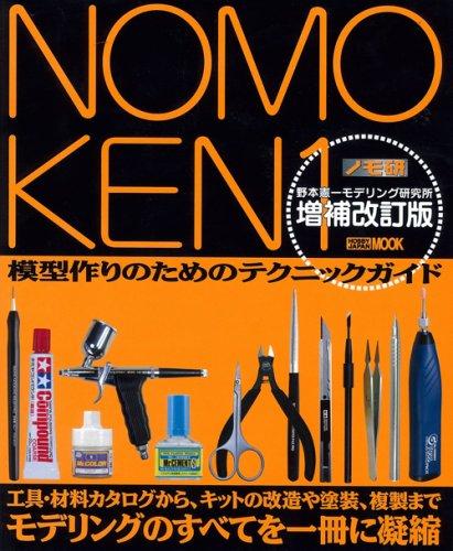 ノモ研 増補改訂版