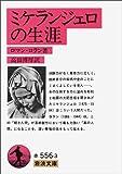 ミケランジェロの生涯 (岩波文庫 赤 556-3)