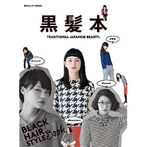 黒髪本: TRADITIONAL JAPANESE BEAUTY