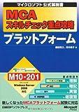 MCAスキルチェック重点攻略 プラットフォーム M10-201対応 (マイクロソフト公式解説書)