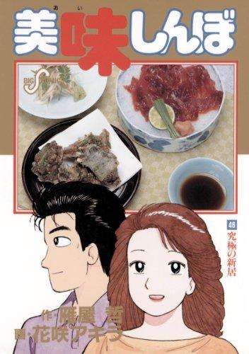美味しんぼ(46) (ビッグコミックス)