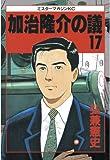 加治隆介の議(17) (ミスターマガジンKC (193))