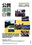 公民連携白書〈2011~2012〉危機管理とPPP