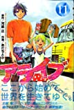 アライブ 最終進化的少年(11) (講談社コミックス月刊マガジン)