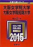 大阪女学院大学・大阪女学院短期大学 (2015年版大学入試シリーズ)