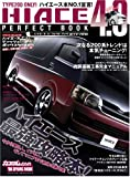 HIACE PERFECT BOOK 4(4.0)—TYPE200ONLY! (4) (GEIBUN MOOKS 581)