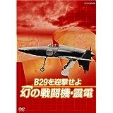 幻の戦闘機・震電