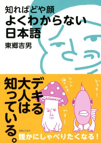 知ればどや顔 よくわからない日本語
