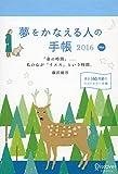 夢をかなえる人の手帳2016 (青)
